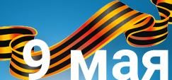 КБТЭМ-ОМО поздравляет с праздником Великой Победы