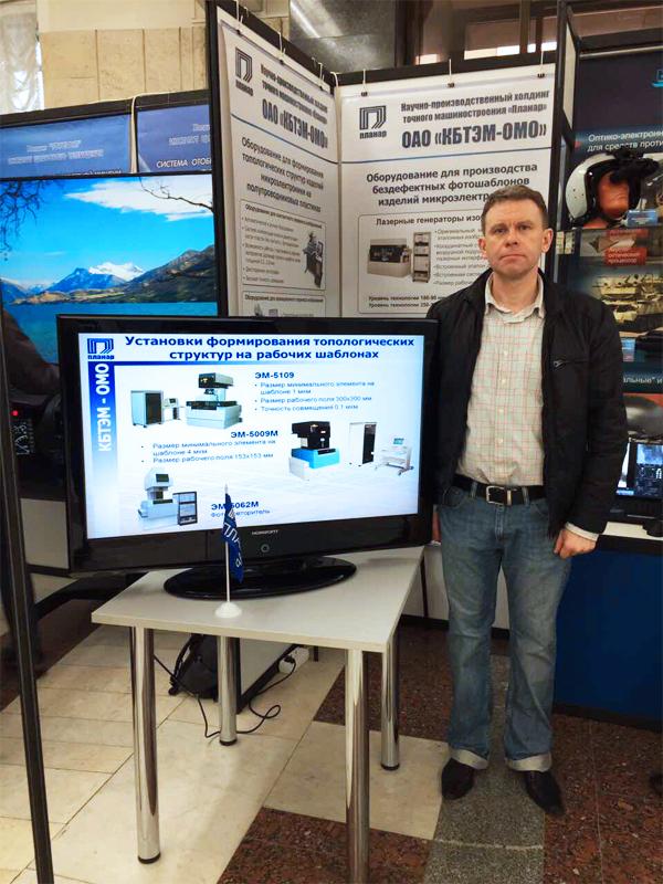 КБТЭМ-ОМО на выставке научных и научно-технических достижений