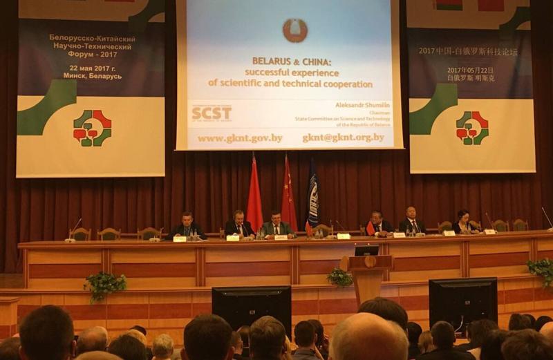 КБТЭМ-ОМО на Белорусско-Китайском научно-техническом форуме 2017
