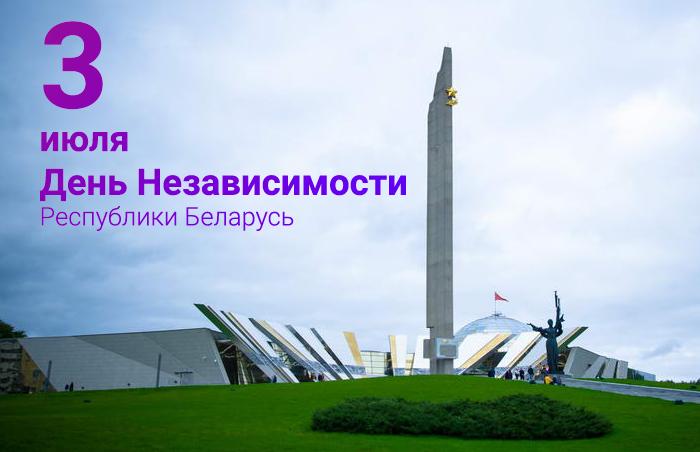 ОАО «КБТЭМ-ОМО» поздравляет с Днем Независимости Республики Беларусь