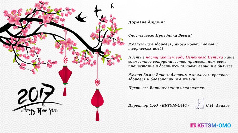 ОАО «КБТЭМ-ОМО» поздравляет с Праздником Весны и Китайским Новым годом