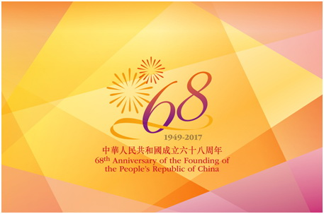 68th Anniversary of the Founding of the People's Republic of China