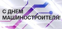 КБТЭМ-ОМО поздравляет с Днем машиностроителя