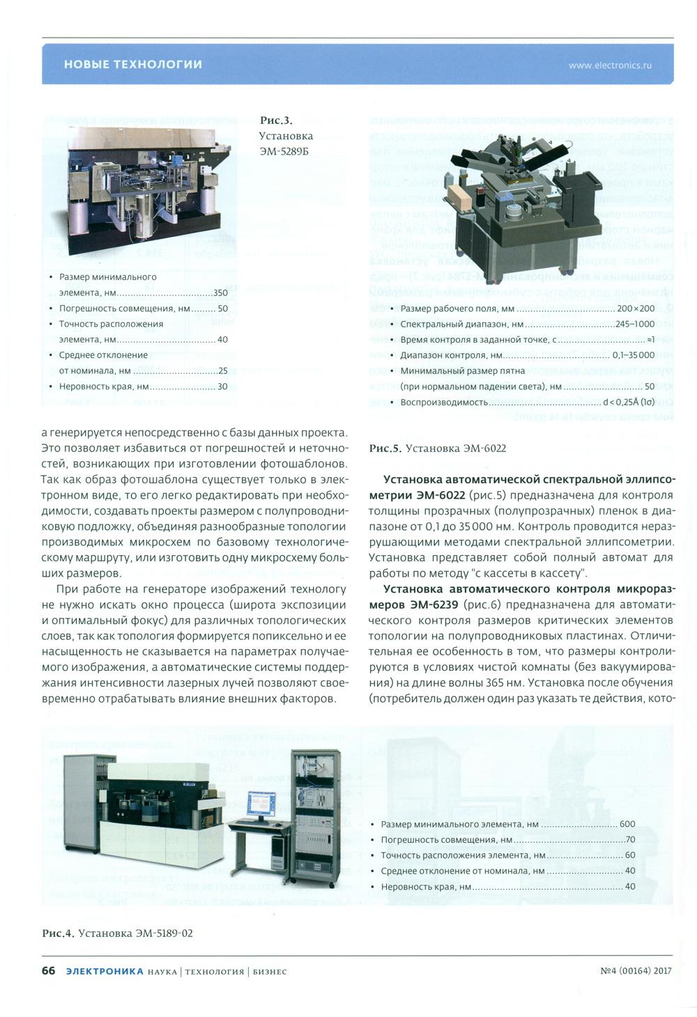 ОАО «КБТЭМ-ОМО» в журнале «Электроника: наука, технология, бизнес»