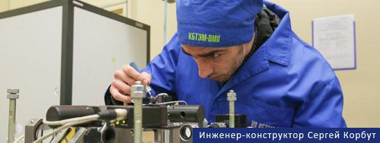 Инженер-конструктор ОАО «КБТЭМ-ОМО» Сергей Корбут