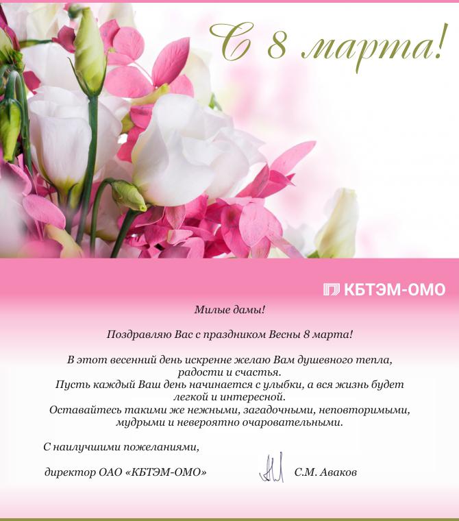 Поздравление с 8 марта директора ОАО «КБТЭМ-ОМО» С.М. Авакова