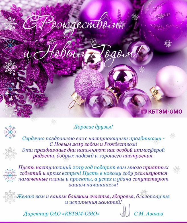 Поздравление с Новым годом и Рождеством директора ОАО «КБТЭМ-ОМО» С.М. Авакова