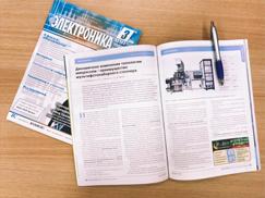 Статья ОАО «КБТЭМ-ОМО» в журнале «Электроника: НТБ» 2018