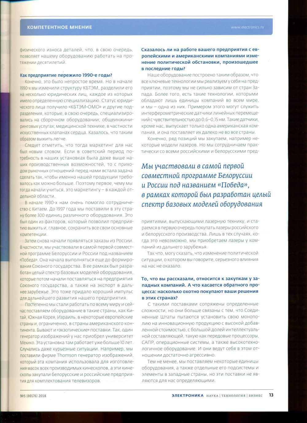 Интервью директора ОАО «КБТЭМ-ОМО» в журнале «Электроника: НТБ» 2018