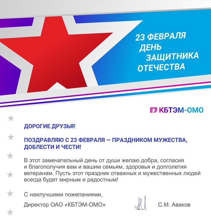 Поздравление с 23 февраля директора ОАО «КБТЭМ-ОМО» С.М. Авакова