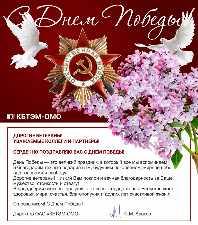Поздравление с Днем Победы директора ОАО «КБТЭМ-ОМО» С.М. Авакова