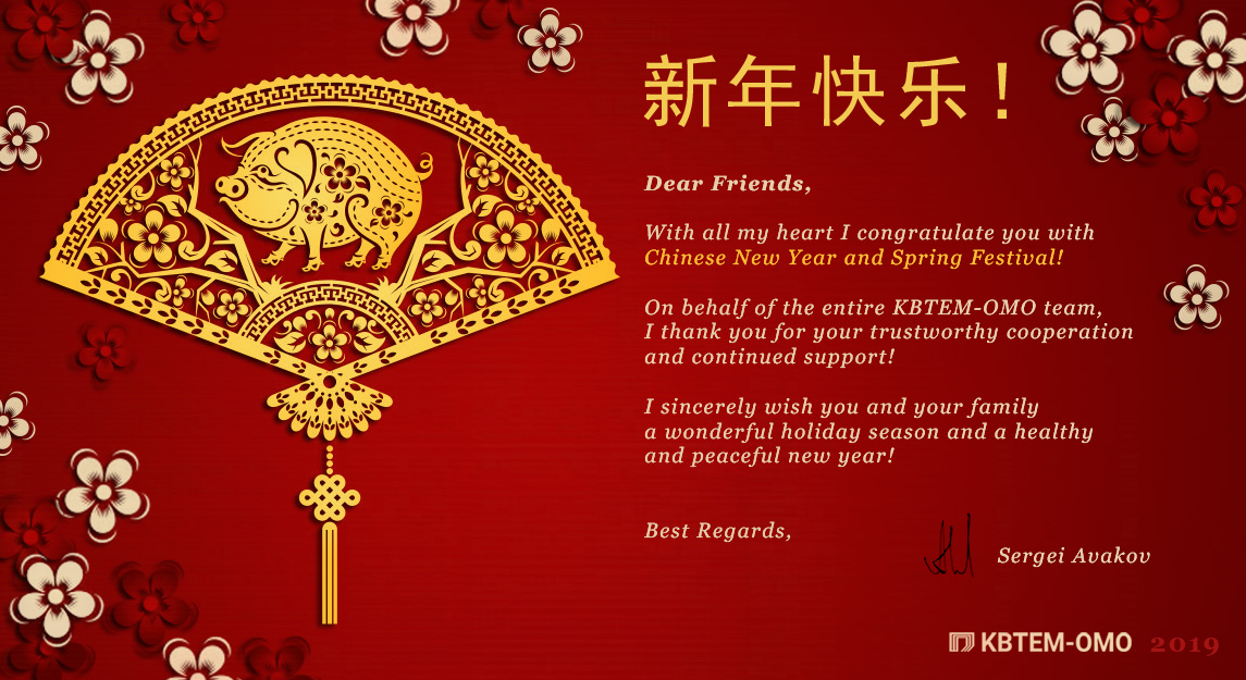 KBTEM-OMO congratulates with the Chinese New Year