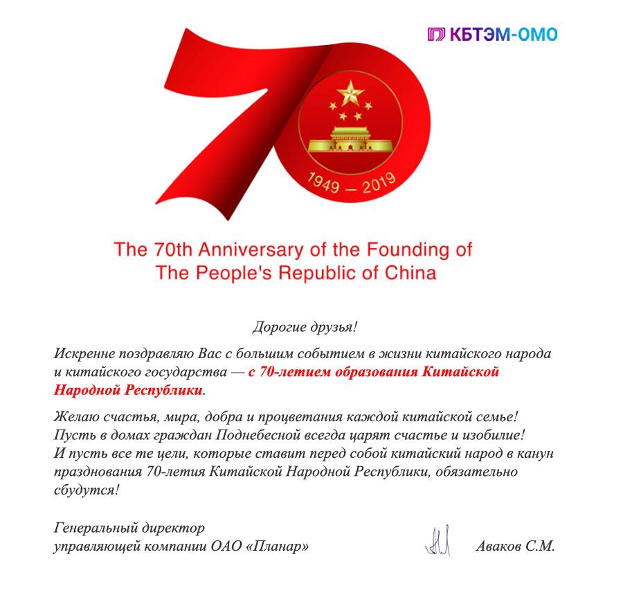 ОАО «КБТЭМ-ОМО» поздравляет с 70-летием образования Китайской Народной Республики