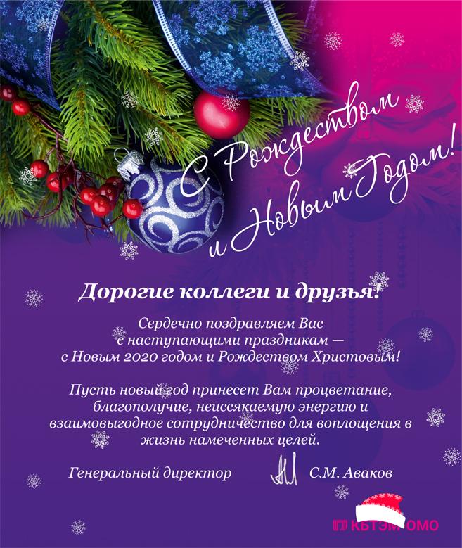 Поздравление с Новым годом и Рождеством генерального директора ОАО «КБТЭМ-ОМО» С.М. Авакова