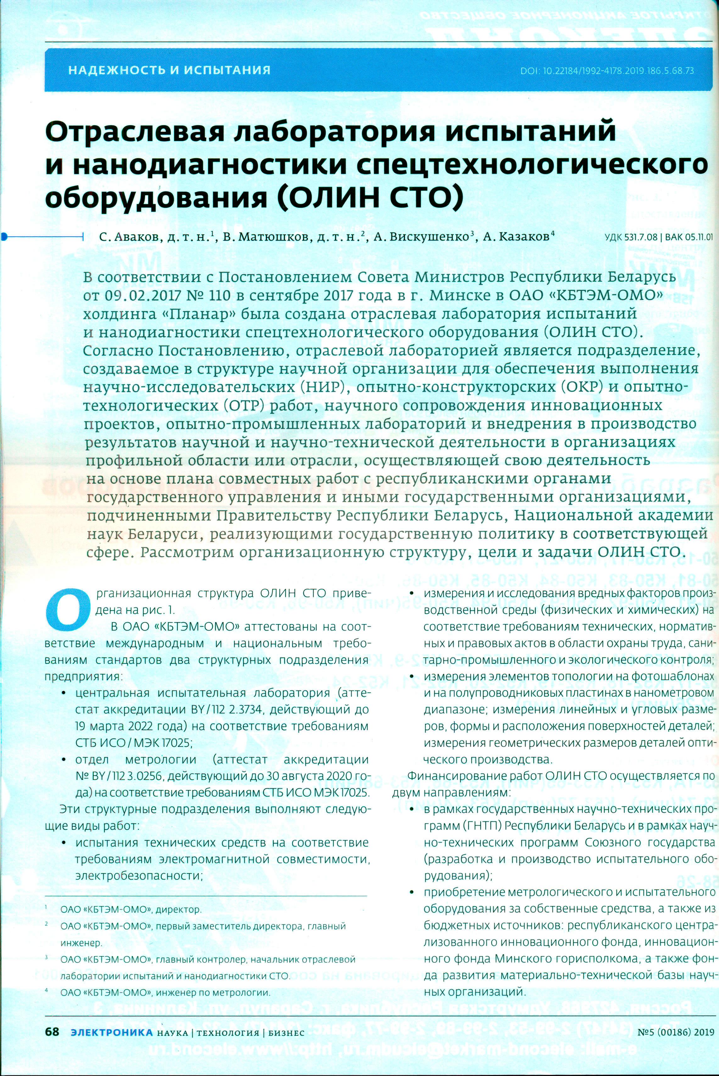 Статья ОАО «КБТЭМ-ОМО» в журнале «Электроника: НТБ» 2019