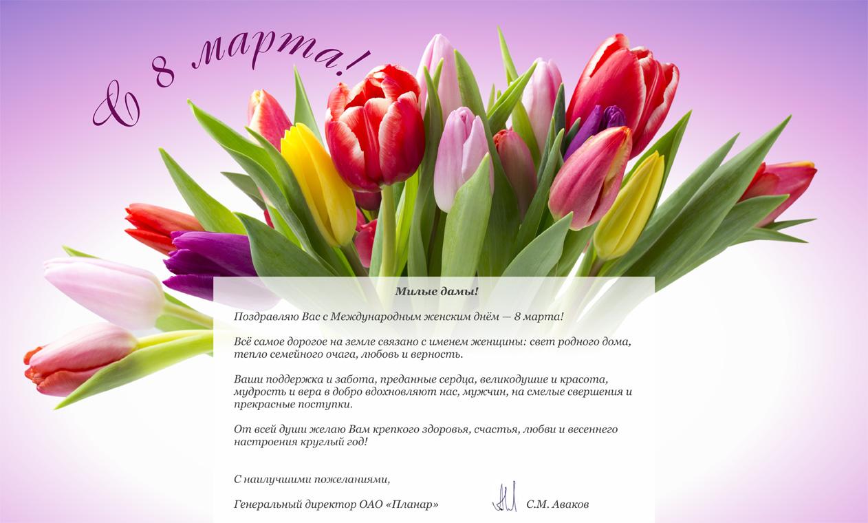 Поздравление с 8 марта генерального директора ОАО «Планар» С.М. Авакова