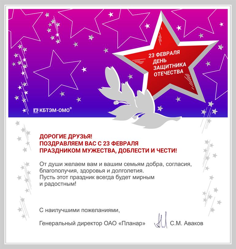 Поздравление с 23 февраля генерального директора ОАО «Планар» С.М. Авакова