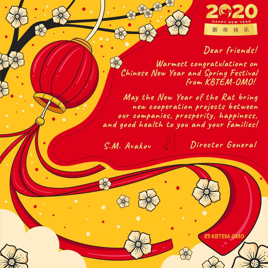 ОАО «КБТЭМ-ОМО» поздравляет с Китайским Новым годом и праздником Весны