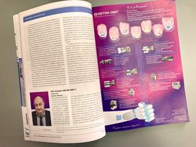 Интервью с Аваковым С.М. в журнале Электроника НТБ 2020