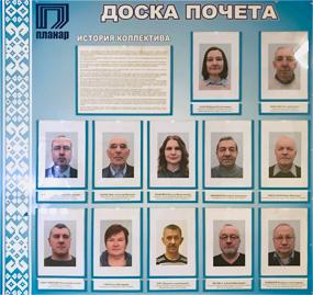 Доска почета ОАО «Планар» - 2021