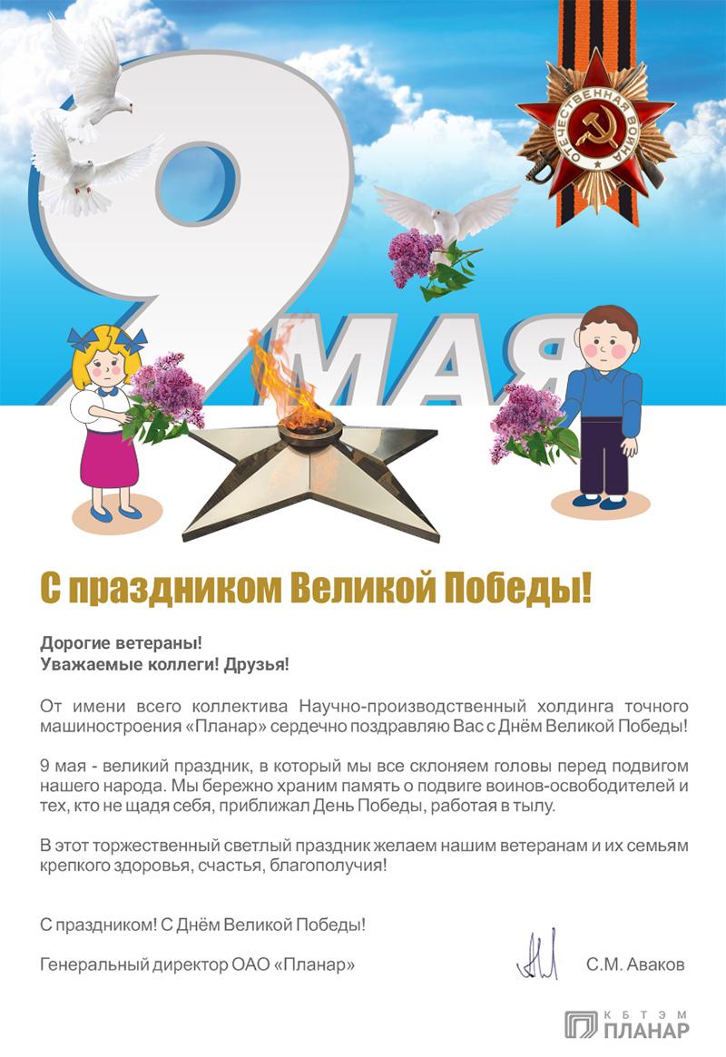 Поздравление с Днём Победы генерального директора ОАО «Планар» С.М. Авакова
