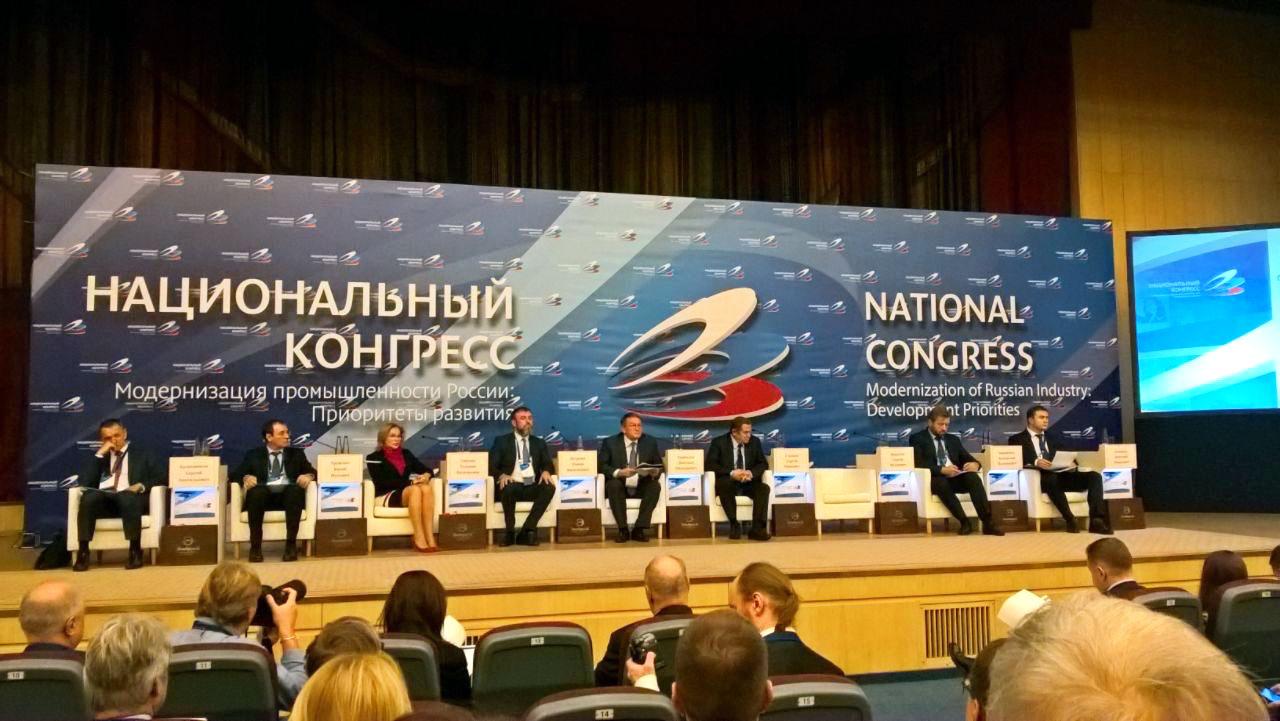 XIV Национальный Конгресс «Модернизация промышленности России»